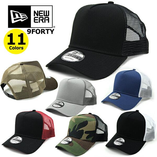ニューエラ NEW ERA 無地 メッシュキャップ トラッカー スナップバック キャップ 帽子 9FORTY (ブラック/ネイビー/グレー/ブラウン/ホワイト/ブルー/レッド/グリーン/カーキ/迷彩/ロゴなし/ダンス)
