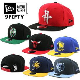 ニューエラ キャップ スナップバック 9FIFTY NBA NEW ERA (ウォーリアーズ/レイカーズ/ブルズ/ネッツ/ニックス/ロケッツ/ペイサーズ/スパーズ/セルティックス/帽子/バスケットボール)