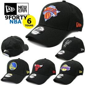 ニューエラ NBA キャップ BLACK 9FORTY NEW ERA (ウォーリアーズ/レイカーズ/ブルズ/キャバリアーズ/ネッツ/スパーズ/キャップ/帽子)