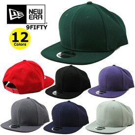 ニューエラ キャップ 無地 スナップバック 9FIFTY ダイヤモンドメッシュ NEW ERA (ブラック/ネイビー/グレー/ホワイト/ブルー/レッド/グリーン/オレンジ/パープル/帽子/ロゴなし/ダンス/ゴルフ/メンズ/レディース)