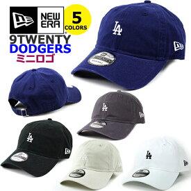 ニューエラ NEW ERA ローキャップ ミニロゴ ロサンゼルス ドジャース 9TWENTY LOS ANGELES DODGERS (ブラック/グレー/ホワイト/ブルー/ストーン/MLB/キャップ/帽子/ゴルフ/LA/ダッドハット)