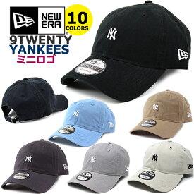 ニューエラ NEW ERA ローキャップ ミニロゴ ニューヨーク ヤンキース 9TWENTY NEW YORK YANKEES (ブラック/ネイビー/グレー/ホワイト/ベージュ/MLB/キャップ/帽子/ゴルフ/NY/ダッドハット)