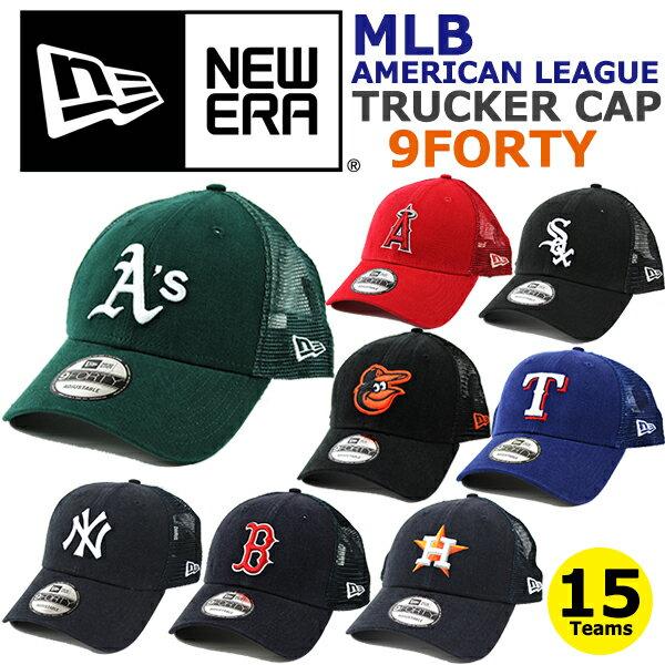 ニューエラ メッシュキャップ 9FORTY MLB アメリカンリーグ NEW ERA (ヤンキース/レッドソックス/オリオールズ/ホワイトソックス/インディアンズ/タイガース/アスレチックス/エンゼルス/マリナーズ/トラッカー/キャップ/帽子)