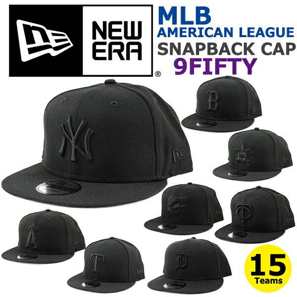 ニューエラ キャップ スナップバック 9FIFTY MLB アメリカンリーグ NEW ERA BLACK ON BLACK (ヤンキース/レッドソックス/オリオールズ/ホワイトソックス/インディアンズ/タイガース/アスレチックス/エンゼルス/マリナーズ/レンジャーズ/キャップ/帽子)