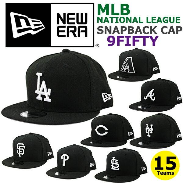 ニューエラ キャップ スナップバック 9FIFTY MLB ナショナルリーグ NEW ERA BLACK & WHITE (ドジャース/ジャイアンツ/パドレス/ロッキーズ/カブス/カージナルス/パイレーツ/レッズ/メッツ/ブレーブス/ナショナルズ/フィリーズ/マーリンズ/キャップ/帽子)