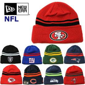 ニューエラ ニット帽 ニットキャップ NFL NEW ERA (49ers/レイダース/ペイトリオッツ/パッカーズ/ジャイアンツ/シーホークス/ベアーズ/レッドスキンズ/キャップ/ゴルフ/アメフト/メール便)
