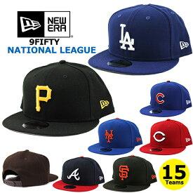 ニューエラ キャップ 9FIFTY MLB ナショナルリーグ NEW ERA (ドジャース/ジャイアンツ/パドレス/ロッキーズ/カブス/カージナルス/パイレーツ/レッズ/メッツ/ブレーブス/ナショナルズ/フィリーズ/ブリュワーズ/マーリンズ/スナップバック/帽子)