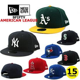 ニューエラ キャップ 9FIFTY MLB アメリカンリーグ NEW ERA (ヤンキース/レッドソックス/オリオールズ/レイズ/ブルージェイズ/ホワイトソックス/インディアンズ/タイガース/アスレチックス/エンゼルス/マリナーズ/レンジャーズ/アストロズ/ツインズ/ロイヤルズ)