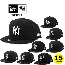 ニューエラ キャップ 9FIFTY MLB アメリカンリーグ NEW ERA BLACK & WHITE (ヤンキース/レッドソックス/オリオールズ/ホワイトソックス/インディアンズ/タイガース/アスレチックス/エンゼルス/マリナーズ/レンジャーズ/アストロズ/スナップバック/帽子)