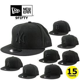ニューエラ キャップ 9FIFTY MLB アメリカンリーグ NEW ERA BLACK ON BLACK (ヤンキース/レッドソックス/オリオールズ/ホワイトソックス/インディアンズ/タイガース/アスレチックス/エンゼルス/マリナーズ/レンジャーズ/アストロズ/スナップバック/帽子)