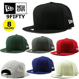 ニューエラ キャップ 無地 スナップバック 9FIFTY ロゴ入り NEW ERA (ブラック/ネイビー/グレー/ブルー/レッド/グリーン/ベージュ/帽子/ダンス/ゴルフ/メンズ/レディース)
