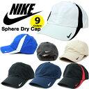 ナイキ キャップ NIKE Sphere Dry Cap Dri-FIT (ブラック/ホワイト/グレー/ブルー/ベージュ/メンズ/レディース/ゴルフ/テニス/ランニング/帽子/フリーサイズ/ストラップバックキャップ)