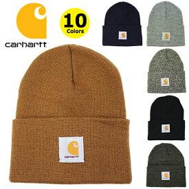カーハート ニット帽 ニットキャップ ワッチキャップ CARHARTT (ブラック/ネイビー/グレー/ブラウン/グリーン/イエロー/ブルー/レッド/メンズ/レディース/キャップ)