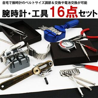 套裝工具 16 件贈品手錶和促銷、 新奇等最佳描述 ⅱ 用 / 家用以調整手錶皮帶更換和不銹鋼帶,更換電池容易簡單維修家用工具 16 點集 / 2276086