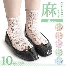 婦女的襪子襪子麻混合船員-我針織女短襪 (22-24 釐米) 浮水印編織所以透氣性非常好,舒適的穿著初中襪子女士襪子 5002675 52233