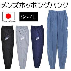 送料無料 日本製ジャージ メンズ ロングパンツ 長ズボン 大きいサイズ有り S M L LL 3L 4L サイドポケット有り 裾ファスナー仕様 日本製メンズハニカム脇切替ホッポングパンツ ap-4343431-1000