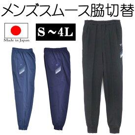 送料無料 日本製ジャージ メンズ ロングパンツ 長ズボン 大きいサイズ有り S M L LL 3L 4L サイドポケット有り 裾ファスナー仕様 日本製メンズスムース脇切替ホッポングパンツ ap-4343468-3900