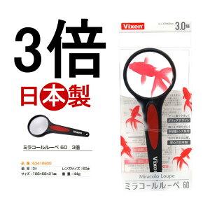 拡大鏡 ルーペ ビクセン ミラコールルーペ60 3倍 安心・安全の日本製 保証付 新聞 作業 老眼 拡大鏡 63410600