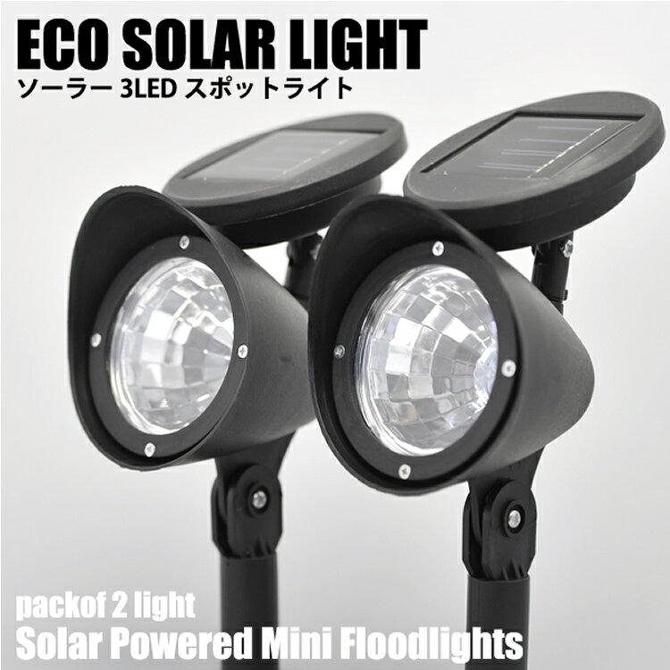 ソーラー式3LEDガーデンスポットライト 2個セット/ソーラーで自動充電、自動点灯,防滴仕様/防犯用ライト、防災用ライトとしても役立ちます/ライト 門灯 園庭灯 ガーデニングライト/82988