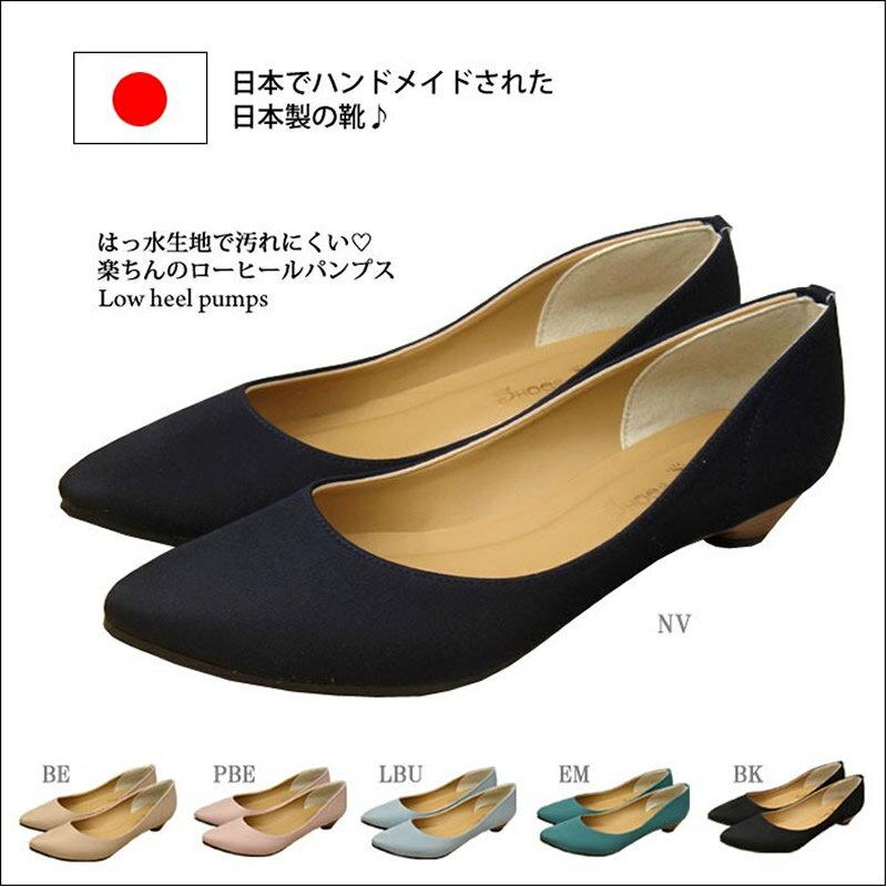 新作・日本製、撥水力のある生地で汚れにくい!ローヒールパンプス/足元のラインが綺麗なポインテットトゥ&ローヒールで、楽ちん美脚な美楽靴/3566462