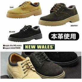 【WL-0203】本革ワーク メンズローカットシューズ・靴/アッパー本革のローカット_ワークカジュアル/かなり大きめな設計、幅広(4E相当)です/MD-3955331-WL-0203