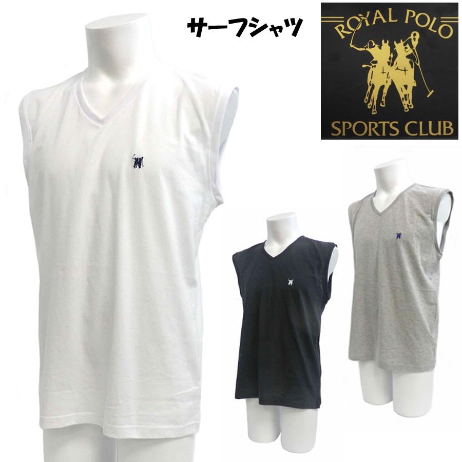 メール便可能 サーフシャツ メンズ 胸刺繍入り インナー肌着としても、Tシャツとしても気軽に着用OK 紳士 下着 シャツ ROYAL POLO ap-5422126-920-20462