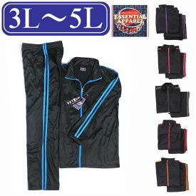 3L 4L 5L ジャージ メンズ 上下セット 大きいサイズ セットアップ トリコットスーツ 長袖&長ズボンジャージ 男性用ジャージ 部屋着 ルームウエア 運動 スポーツ アウトドア 散歩 ap-5551157-431