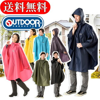 Rainwear raincoat bicycle Lady's men rain outfit rain jacket rain jacket motorcycle festival camping 5397571-aa-35891 with the outdoor products (OUTDOOR PRODUCTS) man and woman combined use rain poncho storage bag