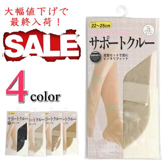 Ability Lady's socks 22-25cm antibacterial deodorization support crew sock socks tiptoe reinforcement immediate delivery warm poor circulation prevention woman 5633583-930-63273