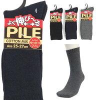メンズソックス靴下25-27cm無地パイルソックス紳士綿混よく伸びる冷え性対策防寒あったかソックスルームソックス5687852-930-60402