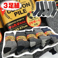 送料無料3足組メンズソックス靴下25-27cm綿混杢パイルソックス冷え性対策防寒あったかソックス5697547-432-34