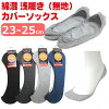 Foot cover 23-25cm shallow shoes type short sneaker socks 5,311,396-394-2-1 to come, and to hide in cover socks Lady's socks socks plain fabric cotton blend shoes completely in the spring and summer