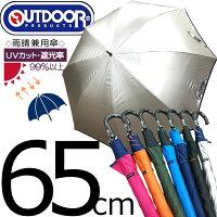 長傘かさ男女兼用OUTDOORアウトドアキッズ傘子供用傘無地58cm通学通勤開きやすいジャンプタイプ!目立ちやすいビタミンカラーも色展開も豊富6045303
