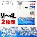 送料無料 メンズ半袖シャツ 2枚組 綿100% 抗菌防臭 大きいサイズあり M L LL 3L 4L 半袖 U首シャツ 綿100% 下着 Tシ…