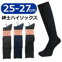 メンズハイソックス25-27cm紳士ビジネスソックスロングホースシルケット加工靴下シンプル無地男性用ソックスメール便対応6174136-435740