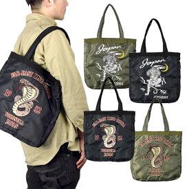送料無料 トートバッグ スカジャン風 MA1 刺繍入り 縦型トート メンズ バッグ 鞄 旅行 軽量 通学 通勤 虎 コブラ 蛇 ポリエステルツイル MA1などに使用されるポリエステルボディに和柄刺繍をMIX ミニタリー バッグ bag-sho-6143189-7682-373