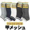 Former mesh ankle socks socks 23-25cm Lady's socks plain fabric Shin pull ankle length sneakers length cotton blend ankle length socks air permeable fashion shipment possibility 5311845-3012-1-02M in the spring and summer