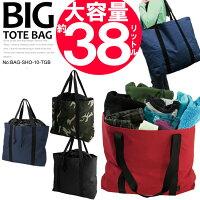 送料無料大容量約38Lビッグトートバッグ大きいトートバッグ巾着タイプ旅行アウトドアレジャースポーツメンズレディースバッグ無地シンプルBIG大容量数量限定非常用災害用軽量BAG-SHO-2249036-BGO-01