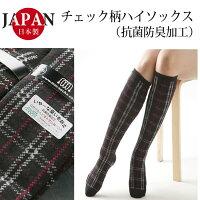 日本製ハイソックスレディースチェック柄靴下23cm-25cmカジュアル柄婦人ソックス綿混肌に優しい柔らか綿素材抗菌防臭性能メール便可能6452948-3212