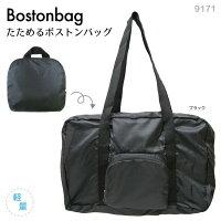送料無料ビッグボストンバッグ無地軽量たためる大きいバッグ大容量旅行アウトドアスポーツユニセックスメンズレディース数量限定軽量ポケッタブルボストン収納袋付きbag-sho-6917327-9171