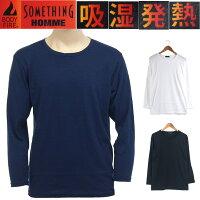 メンズインナーシャツ長袖9分袖丸首Tシャツ下着インナートップスTシャツあったかキルト紳士シニア介護にもブラックグレーネイビー4555512-920-22090