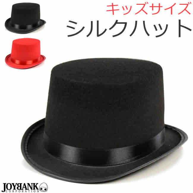 マジックハット キッズ 53cm シルクハット ハロウィン 仮装 帽子 舞台小物 タキシードハット イベント コスプレ CA-5007095-CA126
