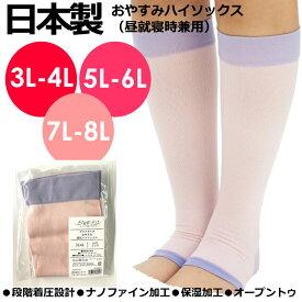 送料無料 大きいサイズ 日本製 おやすみ 着圧ハイソックス 3L-4L 5L-6L 7L-8L 昼就寝時兼用 段階着圧設計 オープントゥタイプ ナノファイン加工 保湿加工 靴下 寝る 就寝 おやすみ 着圧ソックス むくみ スッキリ レディース ハイソックス 婦人 女性用 ピンク ブラック