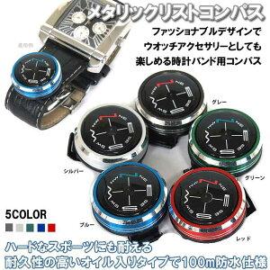 【正規品】楽しめる時計バンド用コンパス/方位磁石/生産地:日本ダイヤモンドカットを施した高級感のあるメタル外装ケースハードなスポーツにも耐える耐久性の高いオイル入りタイプで10
