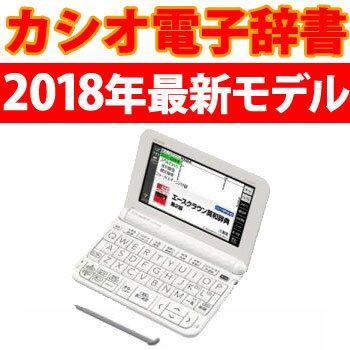 【納期約7〜10日】CASIO カシオ XD-Z3800WE 電子辞書 「EX-word(エクスワード)」 (中学生モデル 170コンテンツ収録) ホワイト XDZ3800WE