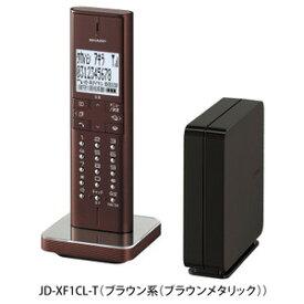 【納期約1ヶ月以上】JD-XF1CL-T [SHARP シャープ] デジタルコードレス電話機 ブラウン系 JDXF1CLT