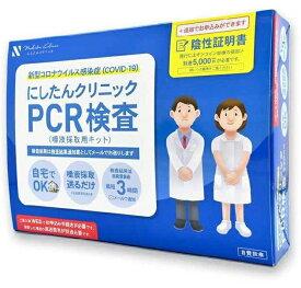 ◆【在庫あり翌営業日発送OK F-2】【返品不可】にしたんクリニック 新型コロナウイルス感染症 PCR検査サービスキット(唾液採取用キット)
