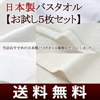 タオル工場ぷかぷか【バスタオル】お試し5枚セット