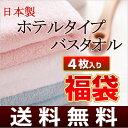 <送料無料>日本製ホテルタイプバスタオル4枚入り福袋