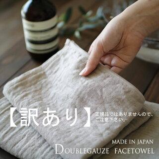 ダブルガーゼフェイスタオル(両面ガーゼ/日本製)